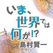 いま、世界では何が!? グローバル社会の何故、何を社会学者・島村賢一が読み解く!の画像